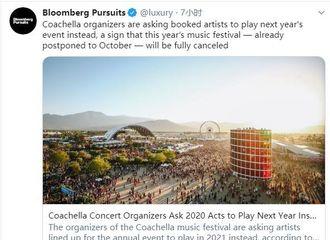 [分享]200528 原计划于10月举办的科切拉音乐节或将取消?