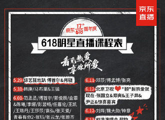 富二代app[新闻]200529 代言宠儿朱一龙又有直播活动?其他618直播名单疑公开