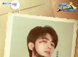 [新闻]200529 蔡徐坤胡子证件照公开 摸着胡子故作深沉的人类幼崽