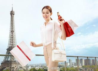 富二代app[新闻]200530 广告博主迪丽热巴上线 埃菲尔铁塔下优雅的都市丽人