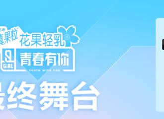 [新闻]200530 蔡徐坤将亮相今晚《青春有你2》决赛成团夜 akjj快来预约直播吧!