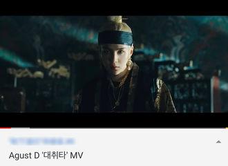 [分享]200531 SUGA《大吹打》MV播放量突破6000万次!成为第三支超过6000万播放量的MV