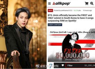 [新闻]200531 防弹少年团朴智旻,韩国最初&唯一Spotify 4首SOLO曲全部突破5千万流媒体!