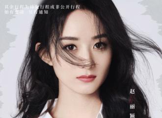 [新闻]200601 儿童节收获赵丽颖六月行程表 18号的品牌直播活动正式确认