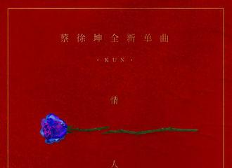 [新闻]200602 醉梦酣欢,极致浪漫 《情人》战报火热出炉!