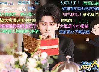 [新闻]200603 《奔跑吧》全新预告照公开 蔡小葵的快乐春游之旅即将开启