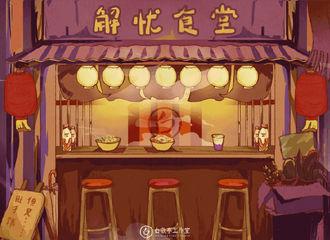 [新闻]200603 白敬亭的「解忧食堂」限定开张 工作室内部的热门食谱限定分享