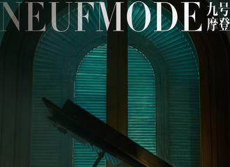 [新闻]200603 开启刷封的状态 白敬亭《NeufMode九号摩登》预告封面释出