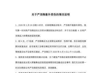 [新闻]200604 官博更新关于严浩翔意外受伤情况说明 伤情不重,恢复良好