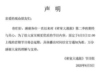 [新闻]200605 邓伦《密室大逃脱》确认延期 具体播出时间以官方通知为准