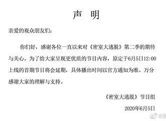 [新闻]200605 《密室大逃脱2》发表延期说明 美好值得等待,期待相见