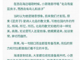 [分享]200605 今日份的王源考古日记,吉他少年的浪漫艺术