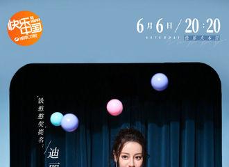 [新闻]200606 迪丽热巴《快乐大本营》海报公开 热巴能否憨位出道?