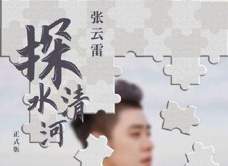 [新闻]200614 惊喜即将来袭!张云雷最新录音室单曲《探清水河》明日10点上线