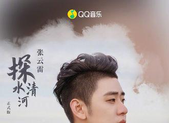 [新闻]200619 张云雷《探清水河》获得QQ音乐巅峰人气榜尖叫钻石单曲认证!