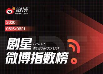 [新闻]200626 剧星微博指数榜周榜公开 迪丽热巴连续五周登顶