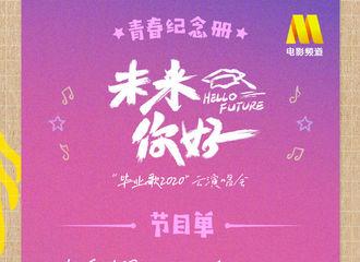 [新闻]200627 毕业歌2020云演唱会节目单公开 李易峰将亮相电影人惊喜环节!
