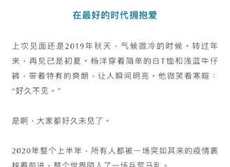 [新闻]200628 杨洋《芭莎男士》采访:趁还年轻,拼一点再拼一点!