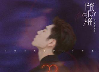 [新闻]200628 徐陵角色主题曲《22》治愈上线 王子异实力演唱并亲自作词作曲rap部分