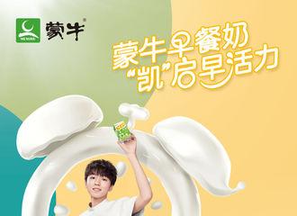 """[新闻]200630 王俊凯又一代言正式官宣 早餐奶代言人带你""""凯""""启美好一天"""