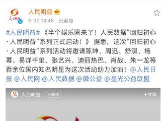 """[新闻]200630 易烊千玺确认参加""""人民明益""""系列活动 公益路上""""易""""起行动"""