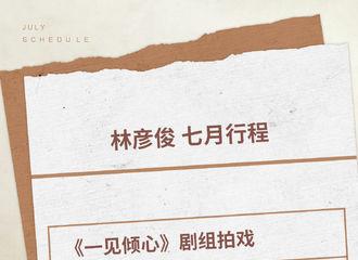 [新闻]200630 林彦俊七月行程:《一见倾心》拍戏 小室透露耀耀子跑炸点+工作15小时