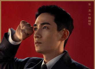 [新闻]200701 《叛逆者》发布朱一龙全新剧照 身化星火,一生逐光,势成燎原
