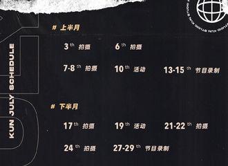 [新闻]200701 蔡徐坤七月行程公开 已经看到舞台在向我们招手了!