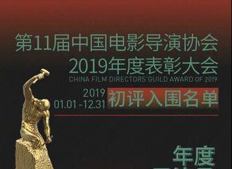 [新闻]200701 易烊千玺入围第11届导协年度男演员 正在发光的演员易烊千玺