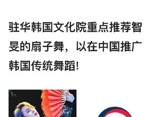 [分享]200702 驻华韩国文化院重点推荐智旻的扇子舞,以在中国推广韩国传统舞蹈!