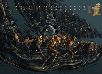 [新闻]200703 包 村 过 年 了 !《重启之极海听雷》曝出全新海报 朱一龙带领全员狂奔冒险