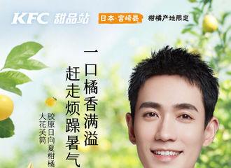 [新闻]200704 朱一龙日向夏柑橘系列宣传照上线 一口酸甜清爽化解你的夏日烦闷燥热
