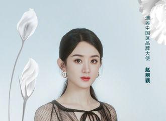 [新闻]200705 赵丽颖上线更博宣传品牌活动 一起期待高级时装屋的永恒高订魅力与非凡工艺