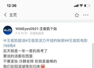 [新闻]200705 一年一度高考来袭,王俊凯粉丝站祝大家金榜题名