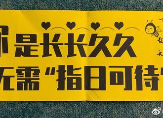 """[新闻]200706 请把""""峰蜂是真的""""打在公屏上!李易峰to签表白蜜蜂:你是心心念念"""