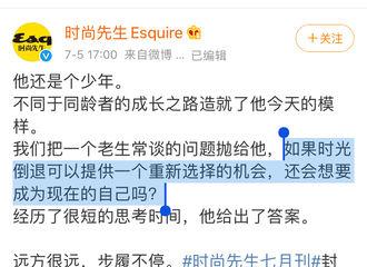 [分享]200706 王俊凯杂志采访汇总集 活在当下活出自我