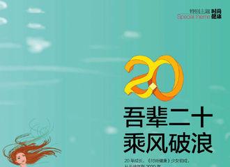 [新闻]200707 和吴亦凡一起祝《时尚健康》二十周年生日快乐!