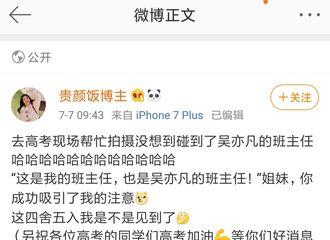 [分享]200707 偶遇吴亦凡初中班主任 一起祝高三学子金榜题名