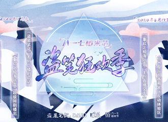 """[新闻]200707 """"八一七稻米节""""活动预告公开 启子的播出和主创直播见面会都安排上了!"""