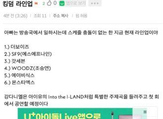 [分享]200708 网传The Boyz&SF9&GOT7等将出演Mnet《Kingdom》!