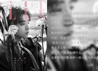 [新闻]200709 王俊凯回应打包飞机餐,做好份内的事打动别人