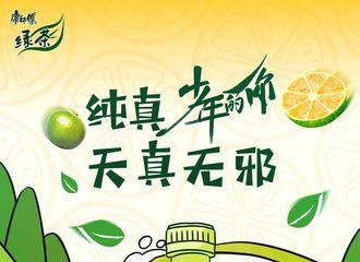 [新闻]200709 易烊千玺绿茶卡通图,可爱崽崽上线啦