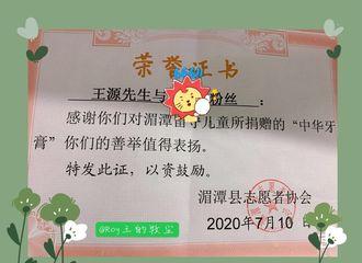 [分享]200711 王源粉丝在线助力公益 紧跟偶像步伐传递温暖