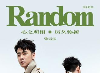 [新闻]200715 《Random蓝登》电子刊销量破200000 成功解锁爱心图书室公益项目!