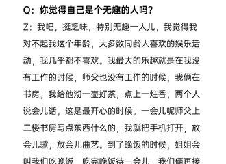 [新闻]200716 张云雷《Random 蓝登》采访公开:对不起我这个年龄