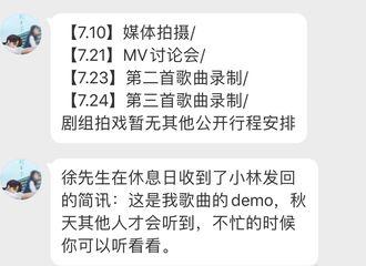[新闻]200724 新剧拍摄间隙也在筹备新歌 这个秋天和林彦俊一起听歌叭!