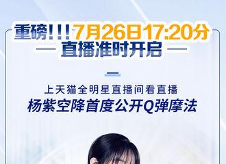 [新闻]200726 她来了,她来了,杨紫现场接受爱豆大挑战! 品牌活动直播链接送达