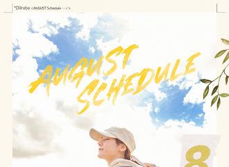 [新闻]200801 迪丽热巴八月行程公开 本月是属于热巴&爱丽丝的巴月!