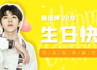 [分享]200802 ❤蔡徐坤22岁生日快乐❤KUN&IKUN的故事是Forever!