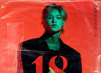 [新闻]200803 Justin黄明昊首张专辑《18》开启预售 十八岁花样少年的倾力之作